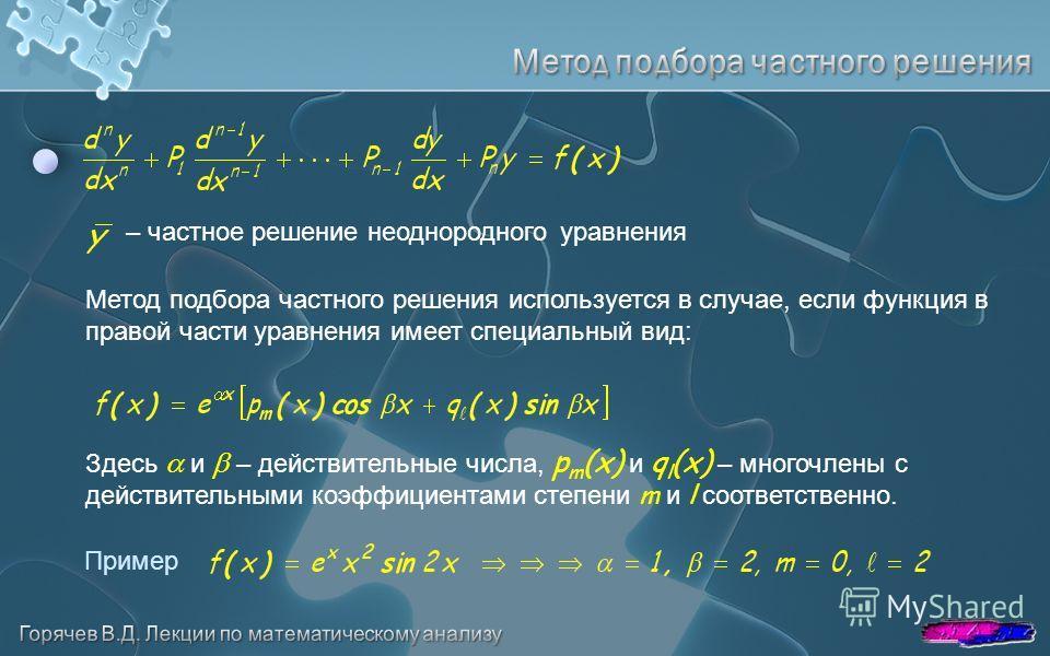 Дифференциальное уравнени