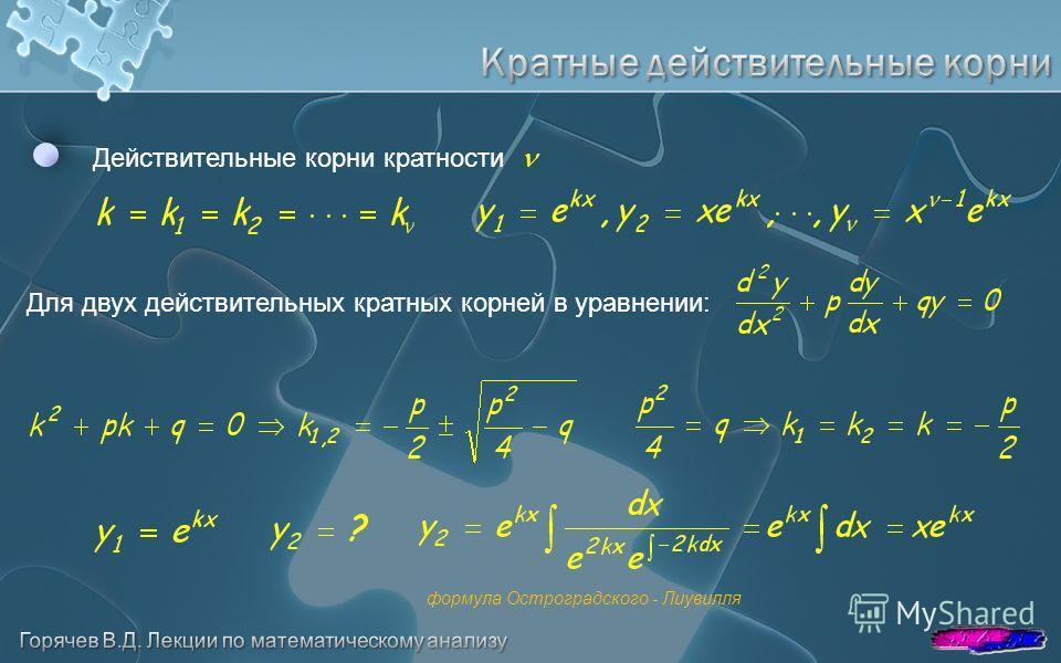 Действительные корни кратности Для двух действительных кратных корней в уравнении: формула Остроградского - Лиувилля