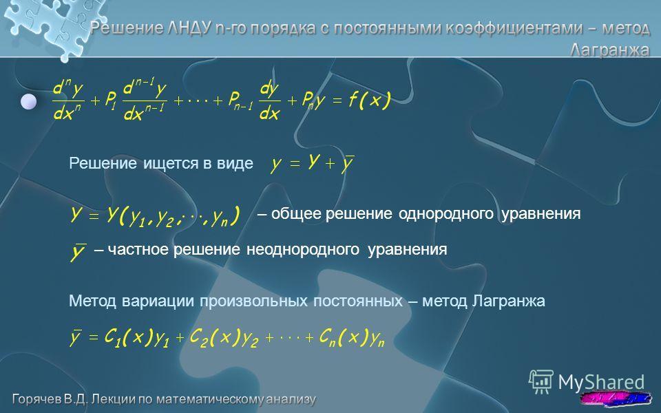 Решение ищется в виде Метод вариации произвольных постоянных – метод Лагранжа – общее решение однородного уравнения – частное решение неоднородного уравнения
