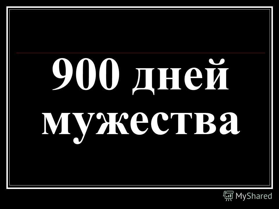 900 дней мужества