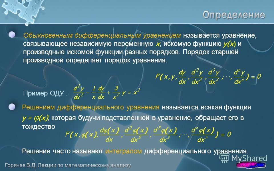 { определения - примеры решения дифференциальных уравнений - математические модели в виде дифференциальных уравнений - циклоидальные часы - осцилляторы – примеры }