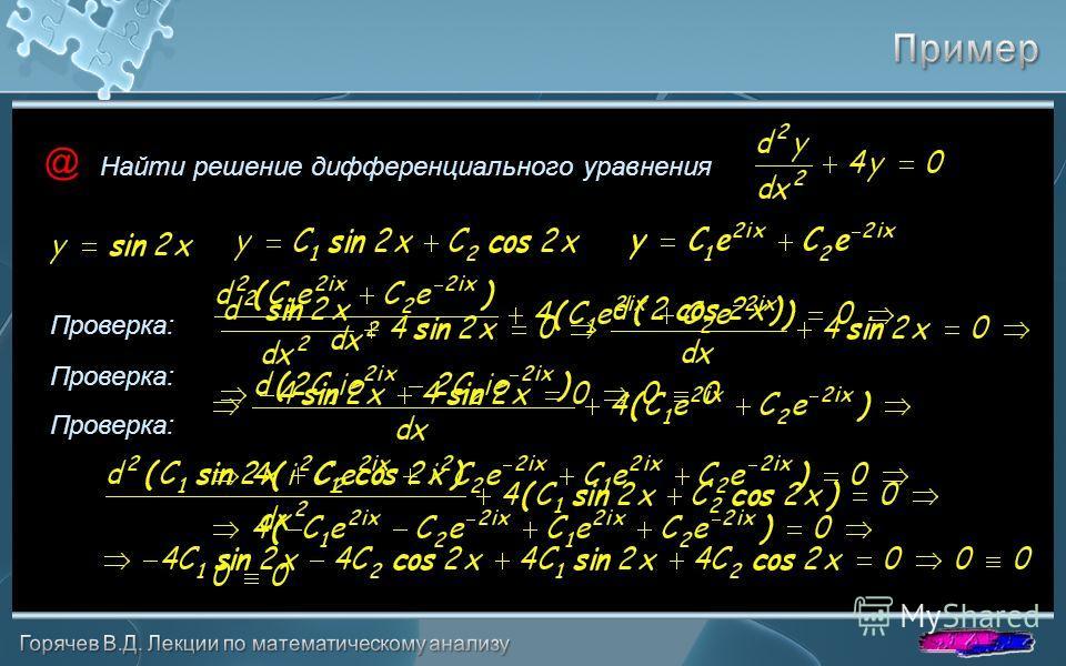 Обыкновенным дифференциальным уравнением называется уравнение, связывающее независимую переменную x, искомую функцию y(x ) и производные искомой функции разных порядков. Порядок старшей производной определяет порядок уравнения. Пример ОДУ : Решением