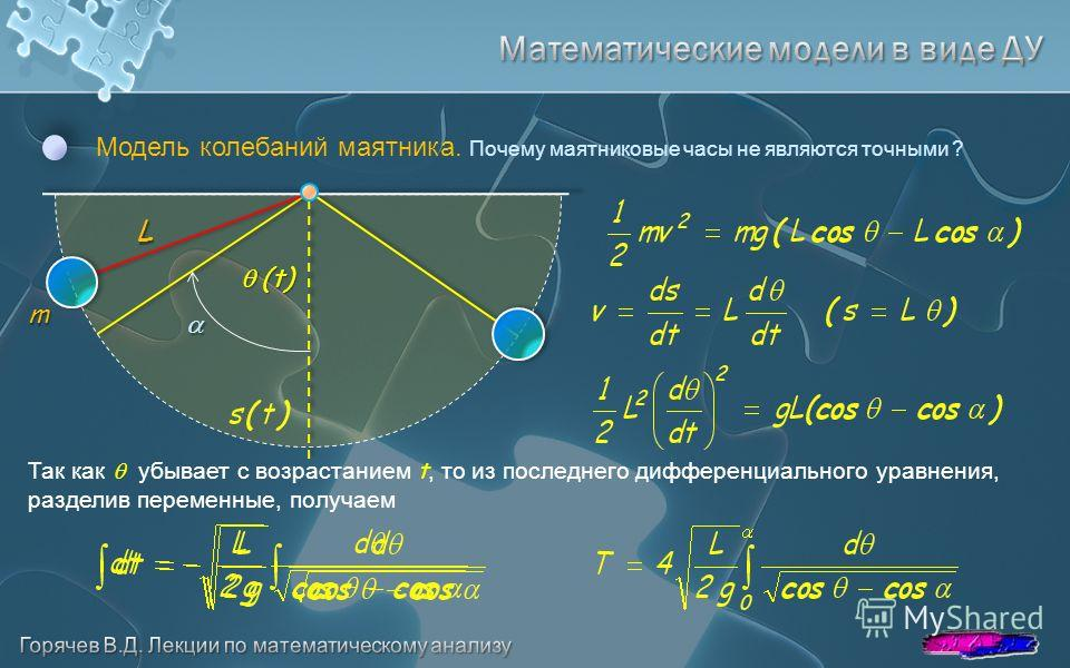 Решение Проверка : y = 1 x = 1 y=e 4 e -4x