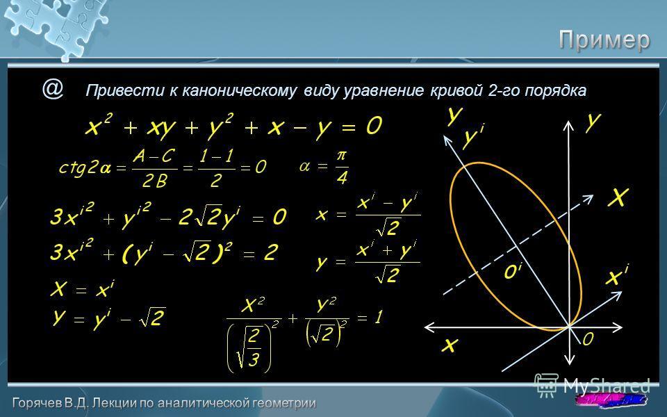 @ Привести к каноническому виду уравнение кривой 2-го порядка