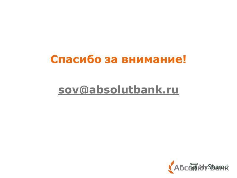 Спасибо за внимание! sov@absolutbank.ru