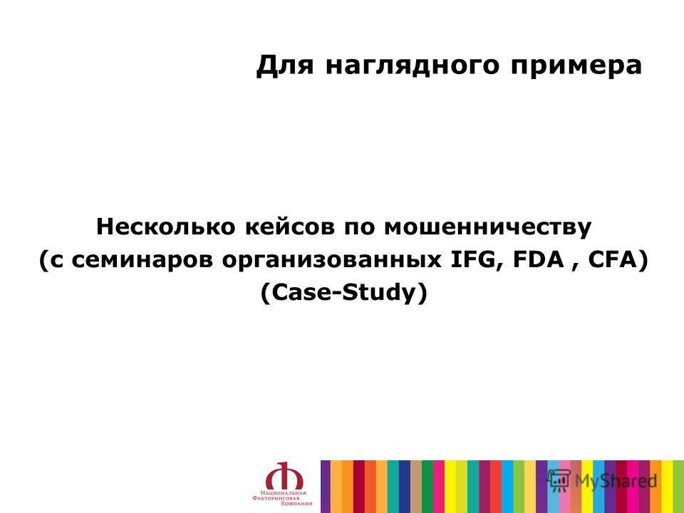 Несколько кейсов по мошенничеству (c семинаров организованных IFG, FDA, CFA) (Case-Study) Для наглядного примера