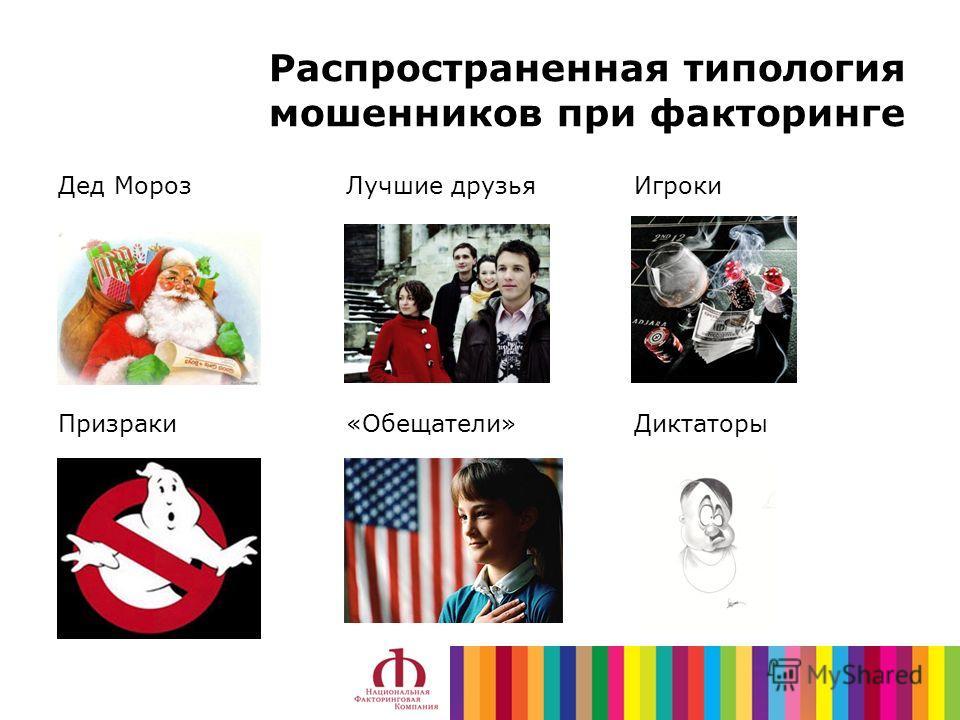 Распространенная типология мошенников при факторинге Дед МорозЛучшие друзьяИгроки Призраки«Обещатели»Диктаторы