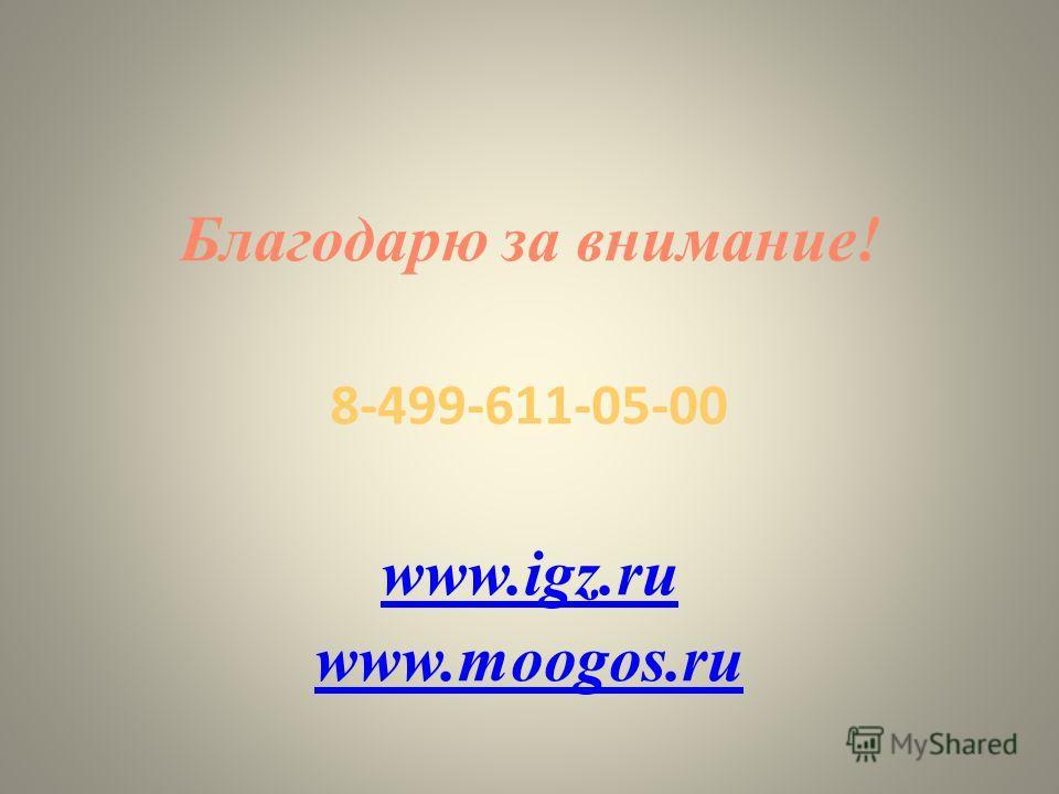 13 Благодарю за внимание! 8-499-611-05-00 www.igz.ru www.moogos.ru