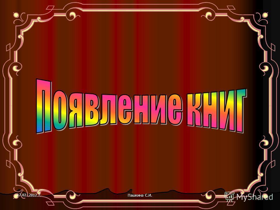 17.02. 2012 г. Пашкина С.И.
