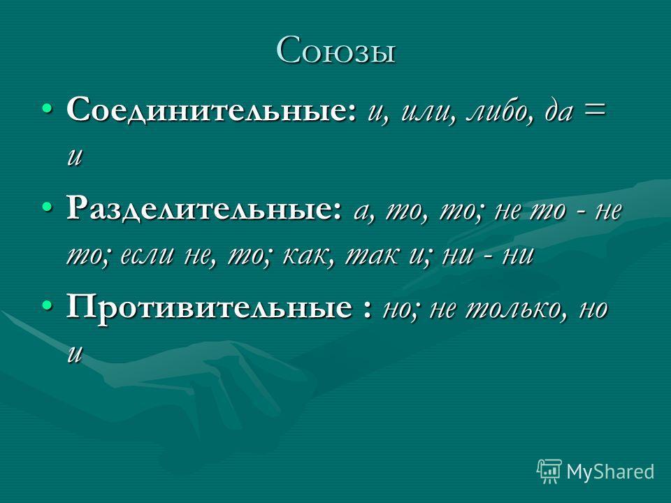 Союзы Соединительные: и, или, либо, да = иСоединительные: и, или, либо, да = и Разделительные: а, то, то; не то - не то; если не, то; как, так и; ни - ниРазделительные: а, то, то; не то - не то; если не, то; как, так и; ни - ни Противительные : но; н
