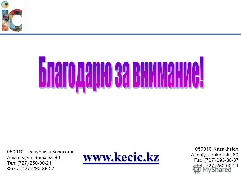 www.keciс.kz 050010, Республика Казахстан Алматы, ул. Зенкова, 80 Тел: (727) 250-00-21 Факс: (727) 293-88-37 050010, Kazakhstan Almaty, Zenkov str., 80 Fax: (727) 293-88-37 Tel: (727) 250-00-21