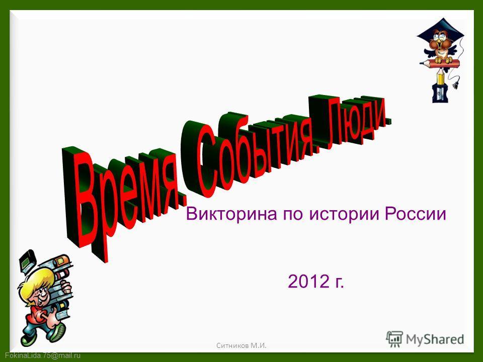 FokinaLida.75@mail.ru Викторина по истории России 2012 г. Ситников М.И.
