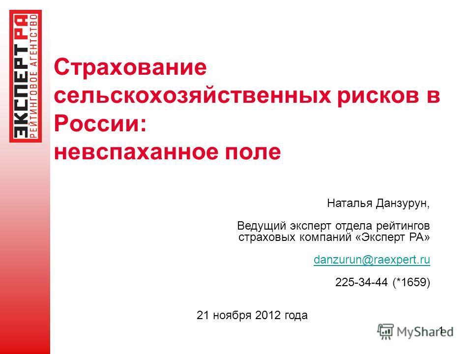 11 Страхование сельскохозяйственных рисков в России: невспаханное поле Наталья Данзурун, Ведущий эксперт отдела рейтингов страховых компаний «Эксперт РА» danzurun@raexpert.ru 225-34-44 (*1659) 21 ноября 2012 года