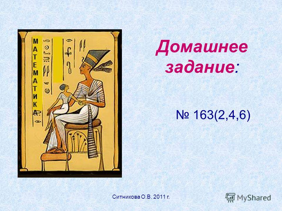 Домашнее задание: 163(2,4,6) Ситникова О.В. 2011 г.