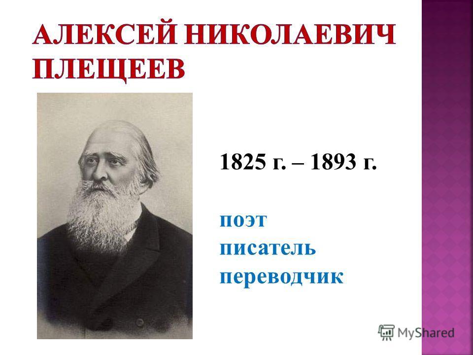 1825 г. – 1893 г. поэт писатель переводчик