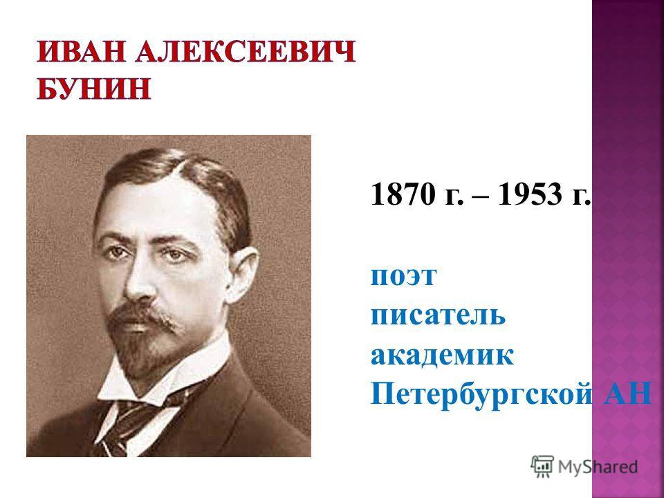 1870 г. – 1953 г. поэт писатель академик Петербургской АН
