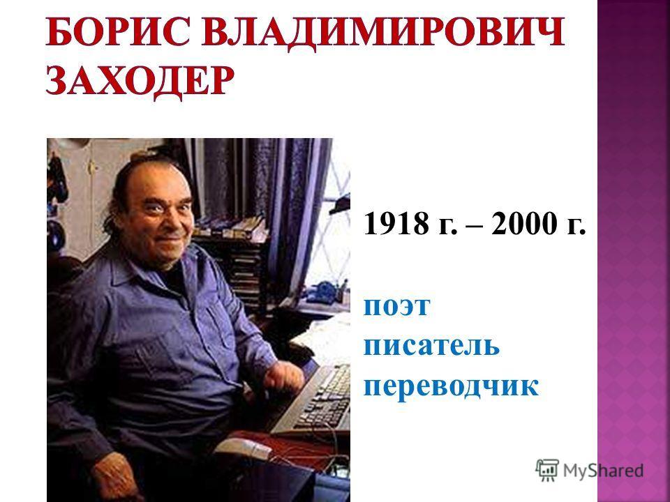 1918 г. – 2000 г. поэт писатель переводчик