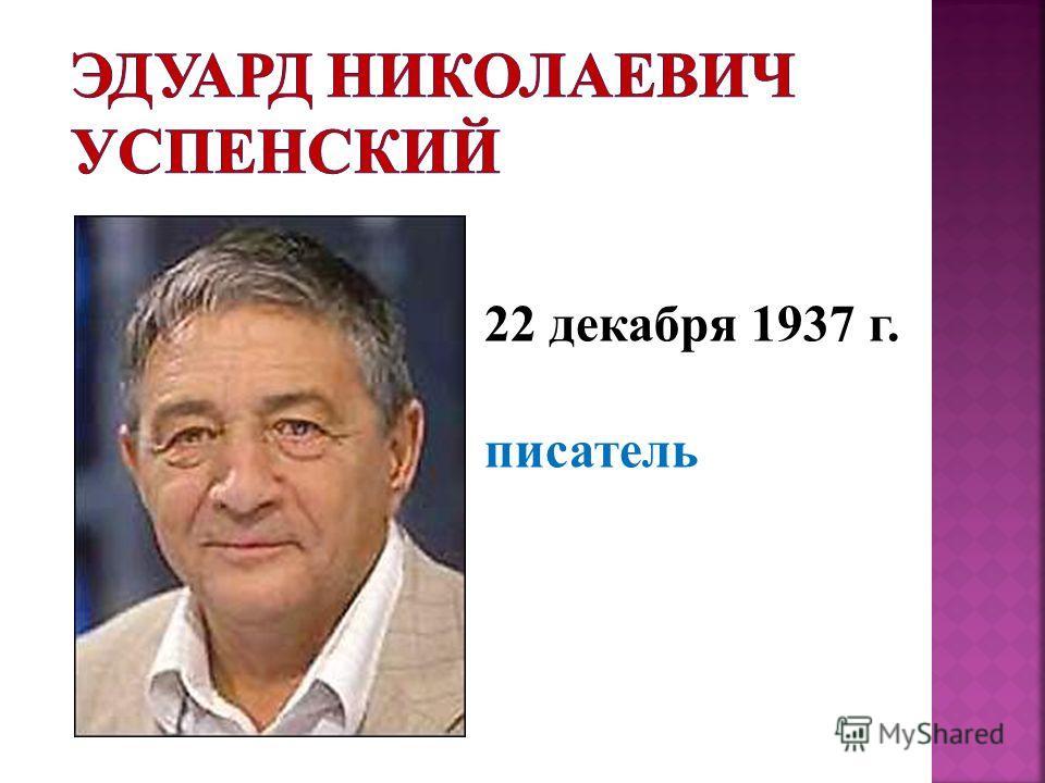 22 декабря 1937 г. писатель