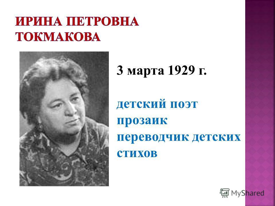 3 марта 1929 г. детский поэт прозаик переводчик детских стихов