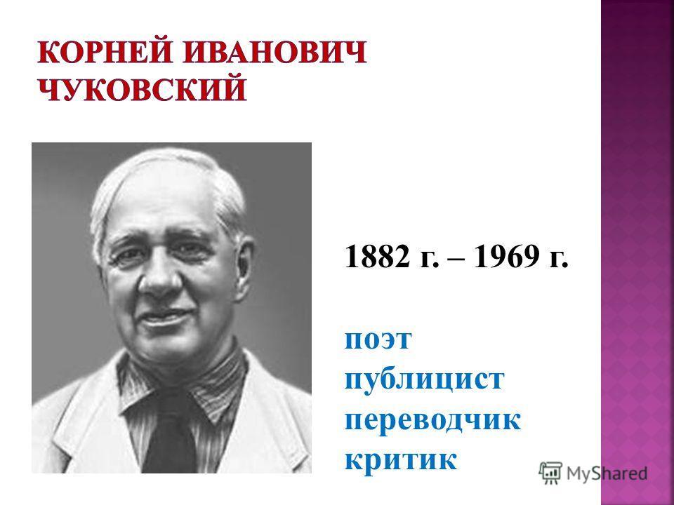 1882 г. – 1969 г. поэт публицист переводчик критик