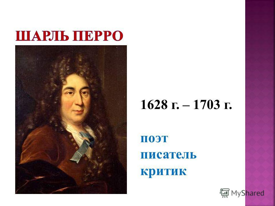 1628 г. – 1703 г. поэт писатель критик