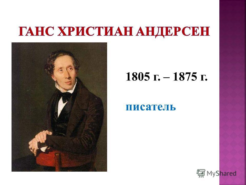 1805 г. – 1875 г. писатель