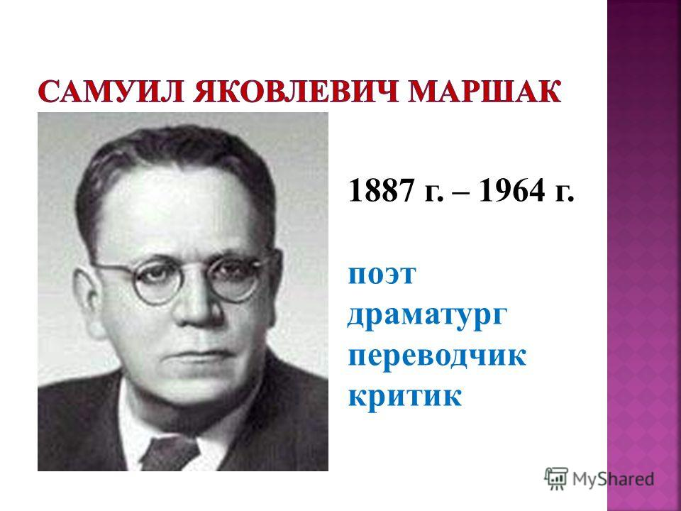 1887 г. – 1964 г. поэт драматург переводчик критик