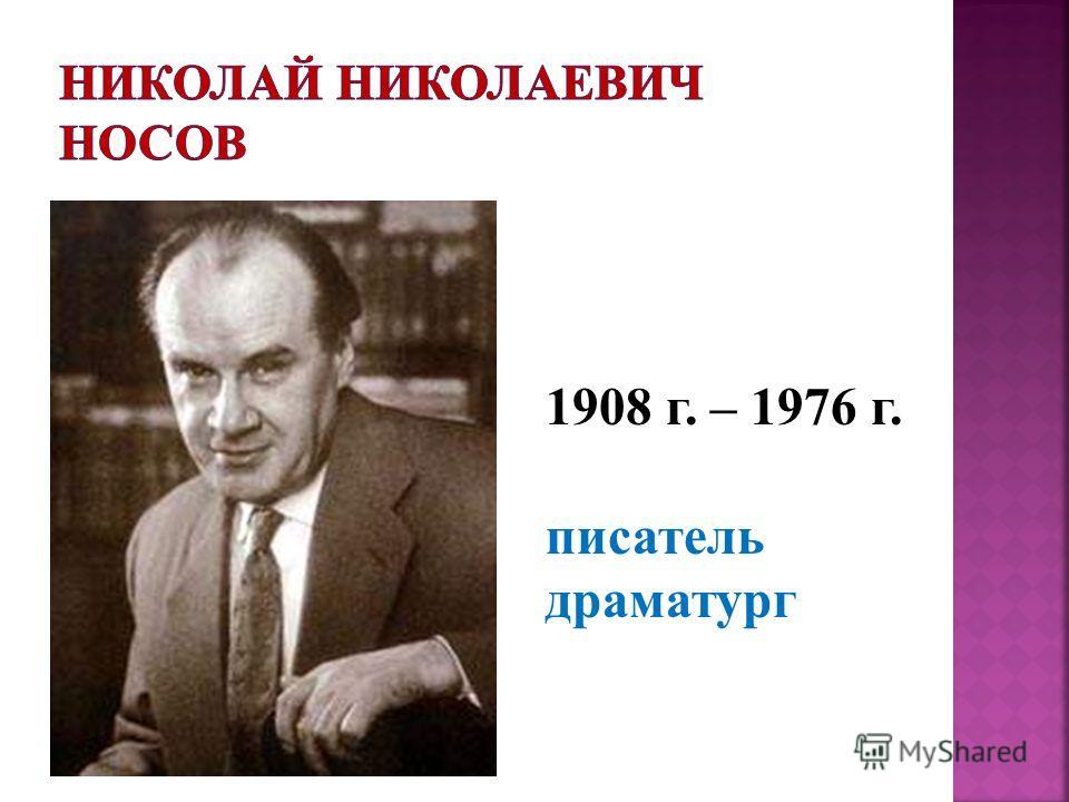 1908 г. – 1976 г. писатель драматург