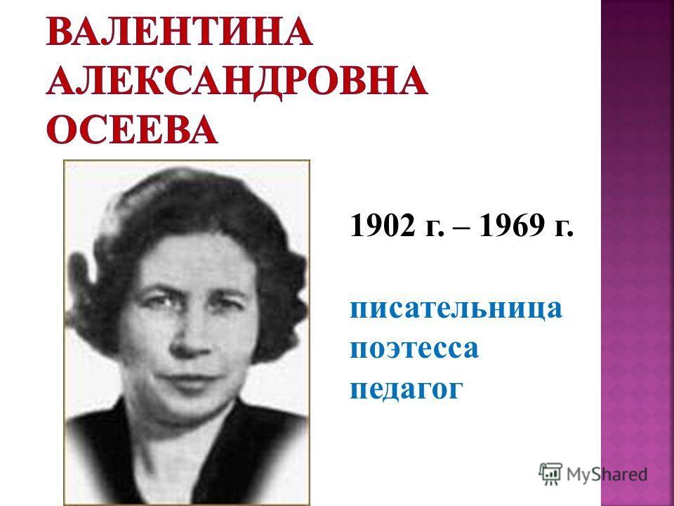 1902 г. – 1969 г. писательница поэтесса педагог