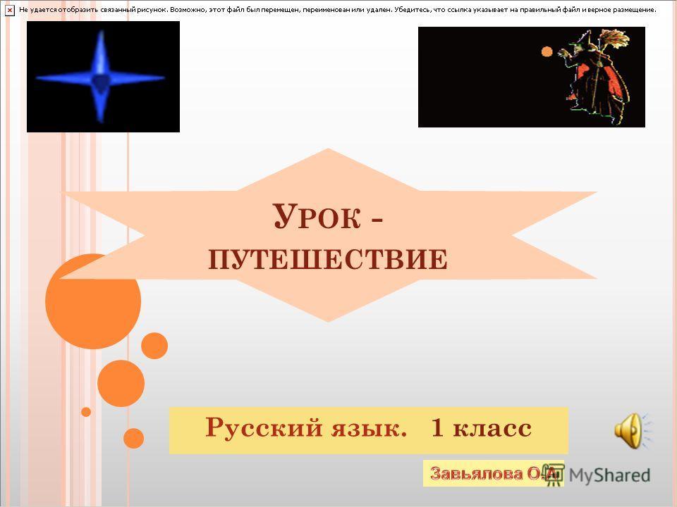Русский язык. 1 класс У РОК - ПУТЕШЕСТВИЕ