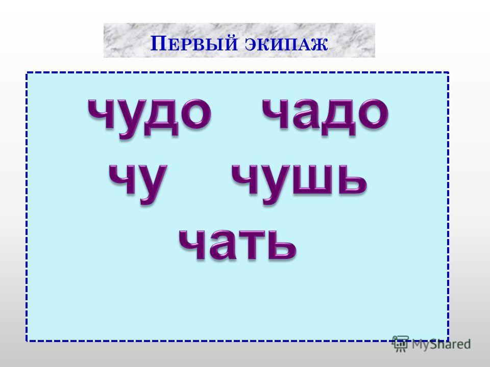 П ЕРВЫЙ ЭКИПАЖ