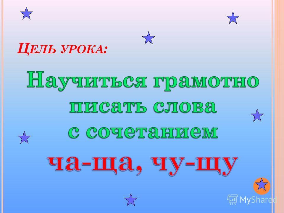 Ц ЕЛЬ УРОКА :