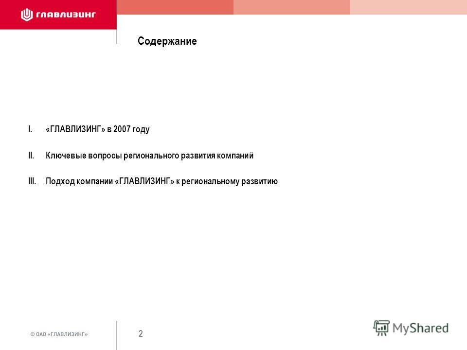 2 Содержание I.«ГЛАВЛИЗИНГ» в 2007 году II.Ключевые вопросы регионального развития компаний III.Подход компании «ГЛАВЛИЗИНГ» к региональному развитию