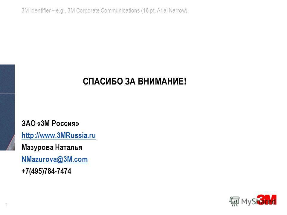 4 3M Identifier – e.g., 3M Corporate Communications (16 pt. Arial Narrow) СПАСИБО ЗА ВНИМАНИЕ! ЗАО «3М Россия» http://www.3MRussia.ru Мазурова Наталья NMazurova@3M.com +7(495)784-7474