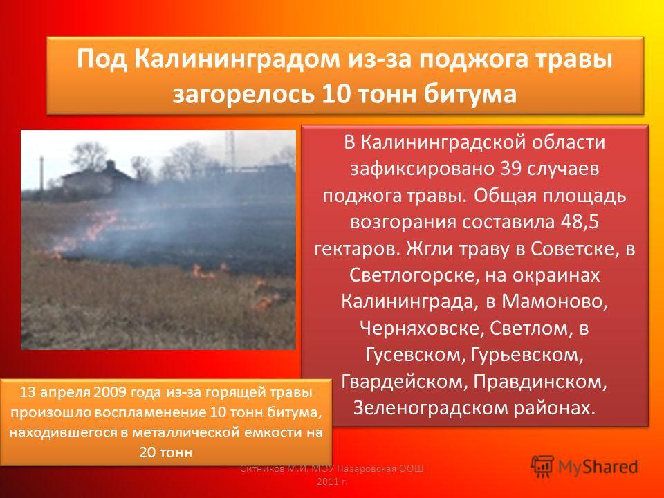 Под Калининградом из-за поджога травы загорелось 10 тонн битума В Калининградской области зафиксировано 39 случаев поджога травы. Общая площадь возгорания составила 48,5 гектаров. Жгли траву в Советске, в Светлогорске, на окраинах Калининграда, в Мам