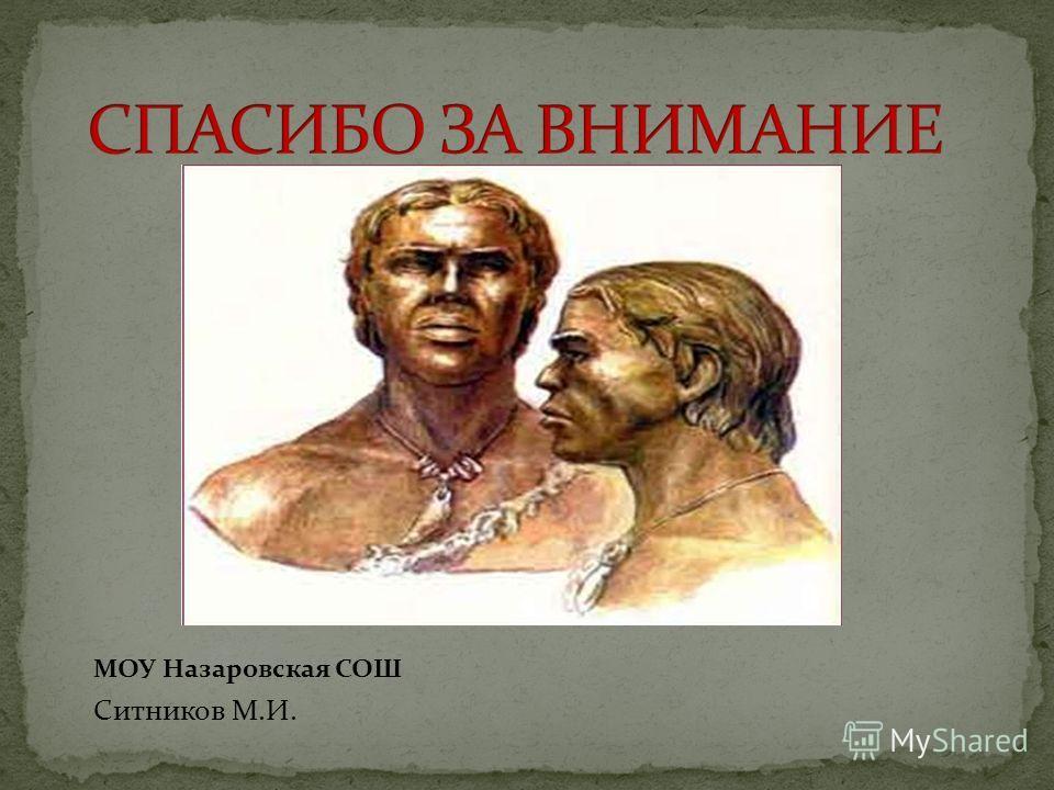 МОУ Назаровская СОШ Ситников М.И.