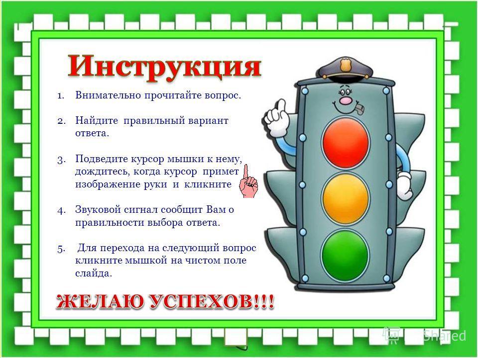МОУ Назаровская СОШ 2011 г. М.И. Ситников Шуточная викторина для младших школьников на знание правил дорожной безопасности
