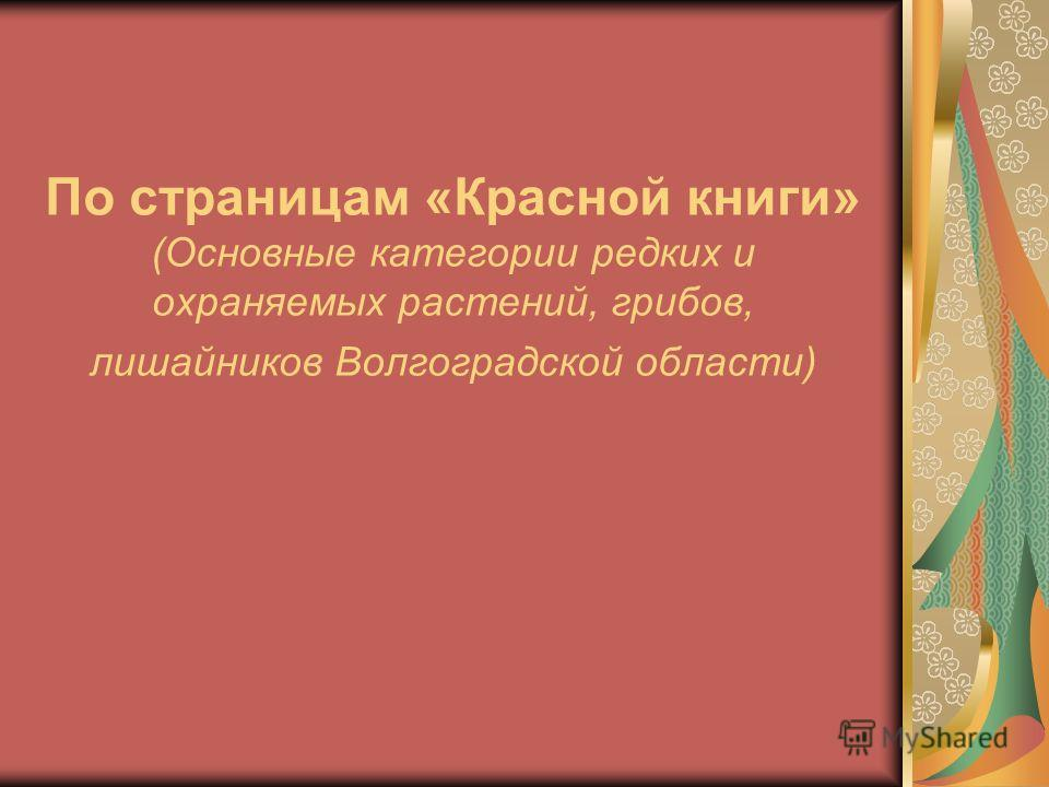 По страницам «Красной книги» (Основные категории редких и охраняемых растений, грибов, лишайников Волгоградской области)