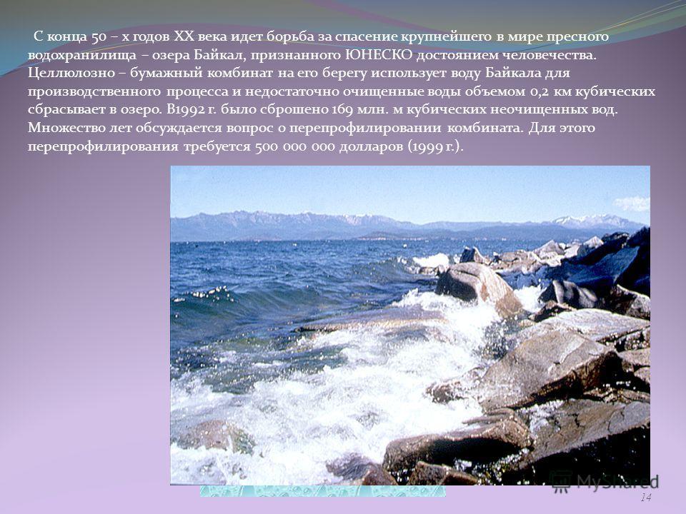 Серьезную экологическую угрозу для жизни в Мировом океане и, следовательно, для человека представляет захоронение на морском дне радиоактивных отходов (РАО) и сброс в море жидких радиоактивных отходов (ЖРО). Западные страны (США, Великобритания, Фран