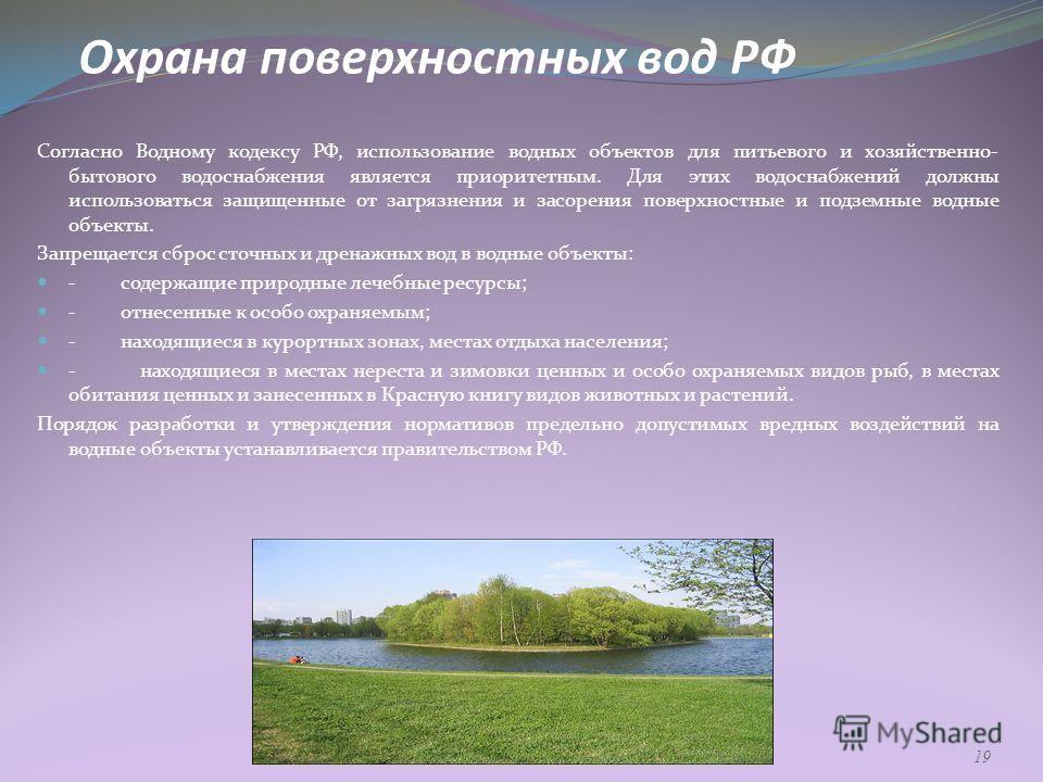 Охрана Мирового океана В 1983 году вошла в силу международная Конвенция по предотвращению загрязнения морской среды. В 1984 году государства Балтийского бассейна подписали в Хельсинки Конвенцию по защите морской среды Балтийского моря. Это было перво