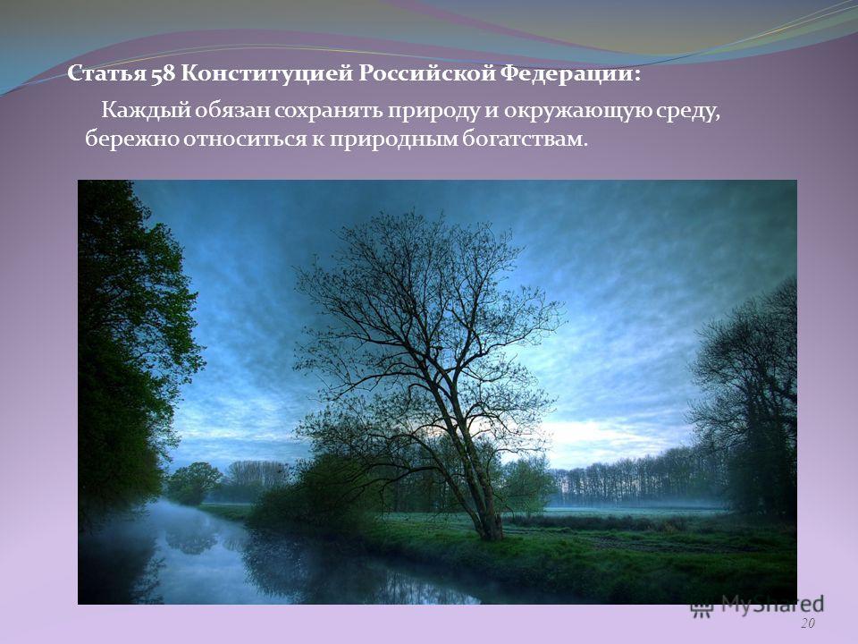 Охрана поверхностных вод РФ Согласно Водному кодексу РФ, использование водных объектов для питьевого и хозяйственно- бытового водоснабжения является приоритетным. Для этих водоснабжений должны использоваться защищенные от загрязнения и засорения пове