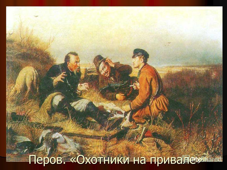 Перов. «Охотники на привале»