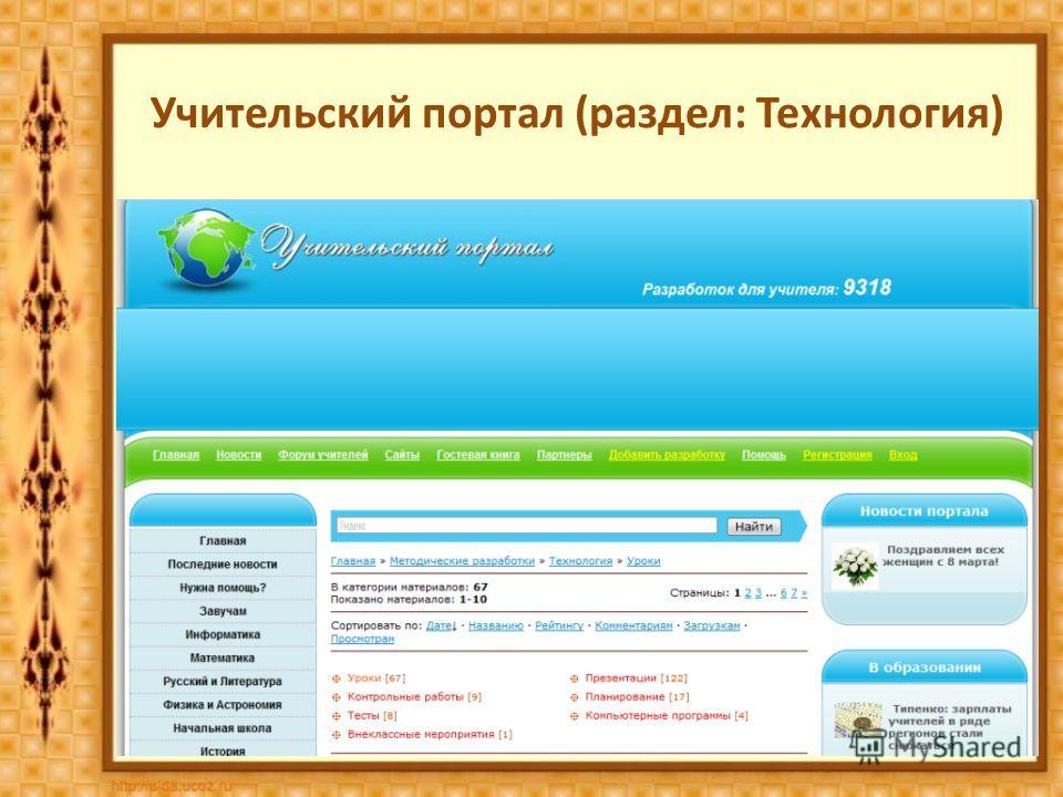Учительский портал (раздел: Технология)