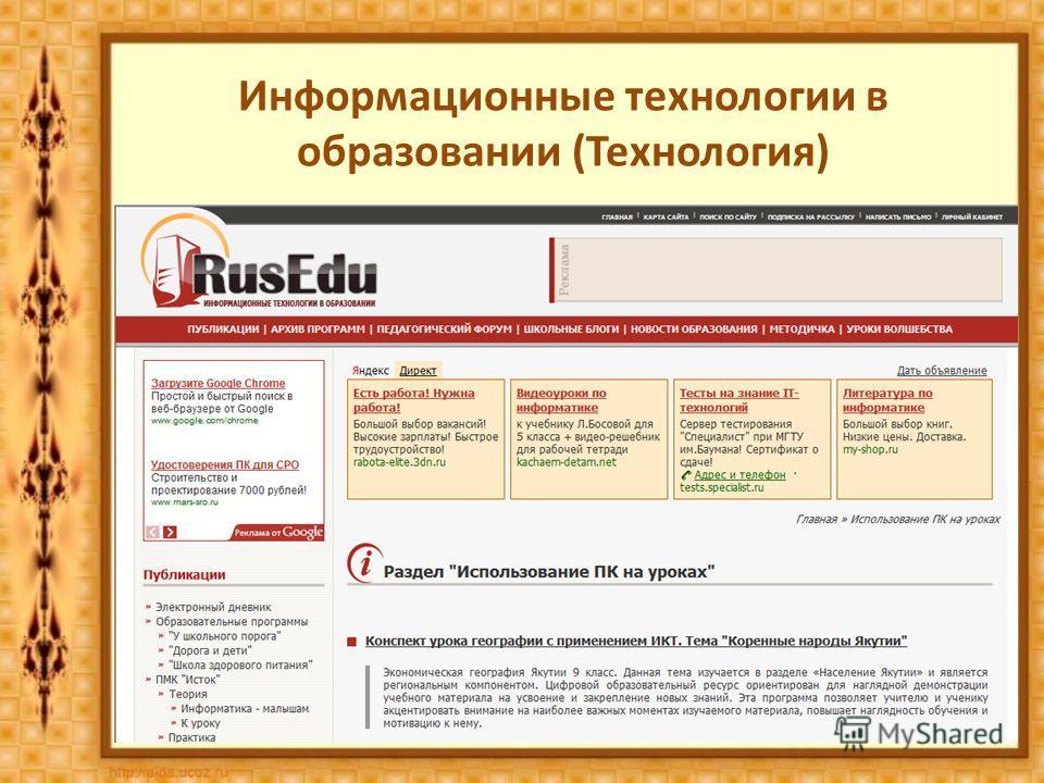 Информационные технологии в образовании (Технология)