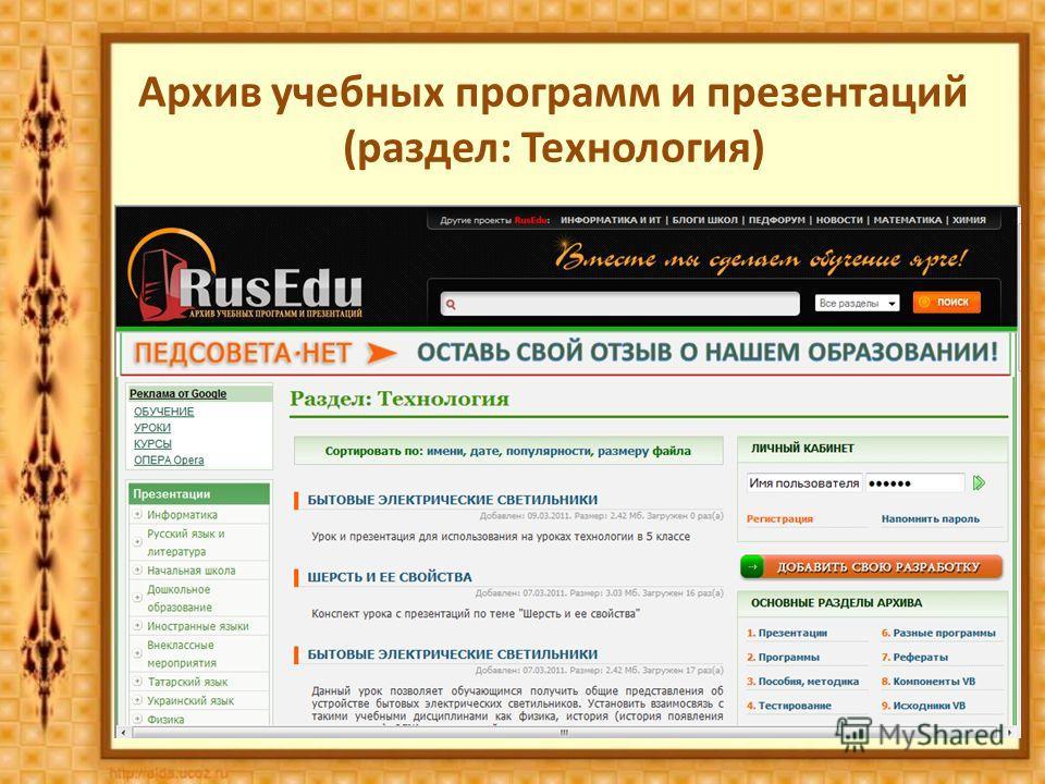 Архив учебных программ и презентаций (раздел: Технология)