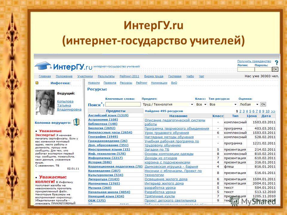 ИнтерГУ.ru (интернет-государство учителей)