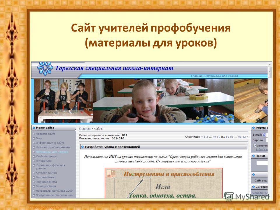 Сайт учителей профобучения (материалы для уроков)