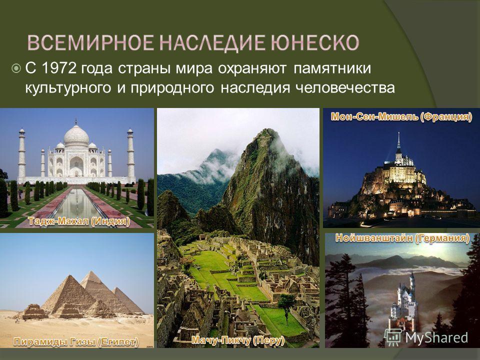 С 1972 года страны мира охраняют памятники культурного и природного наследия человечества