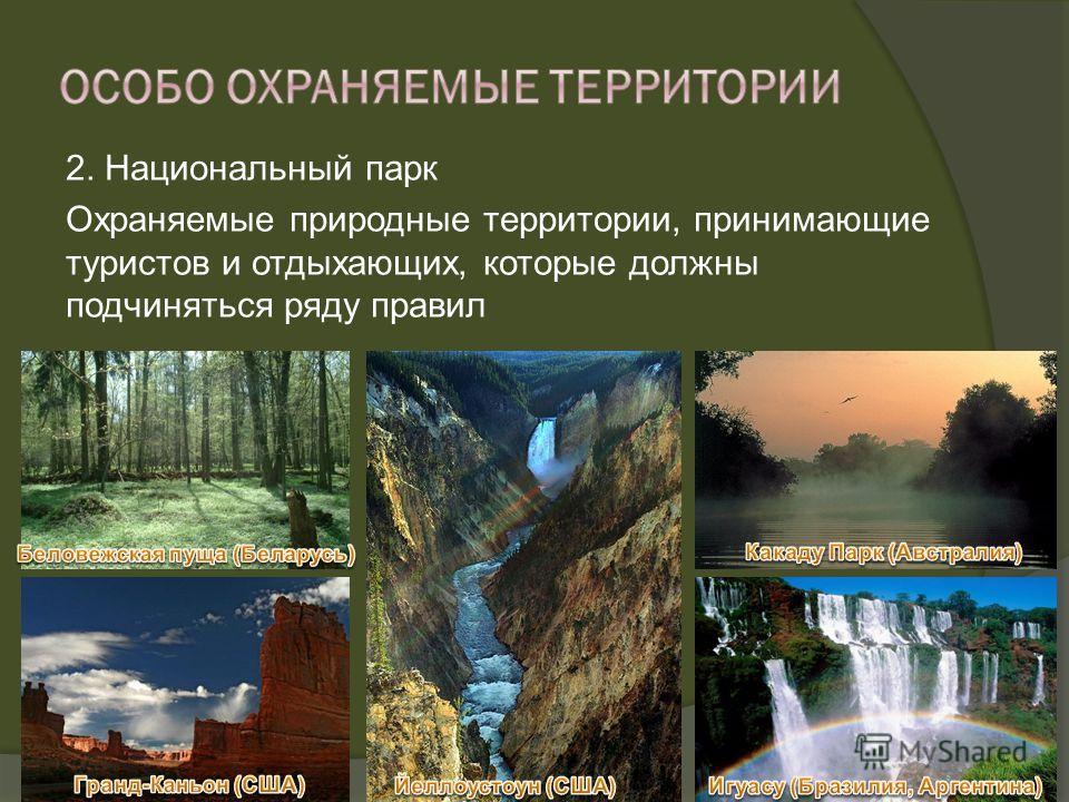 2. Национальный парк Охраняемые природные территории, принимающие туристов и отдыхающих, которые должны подчиняться ряду правил
