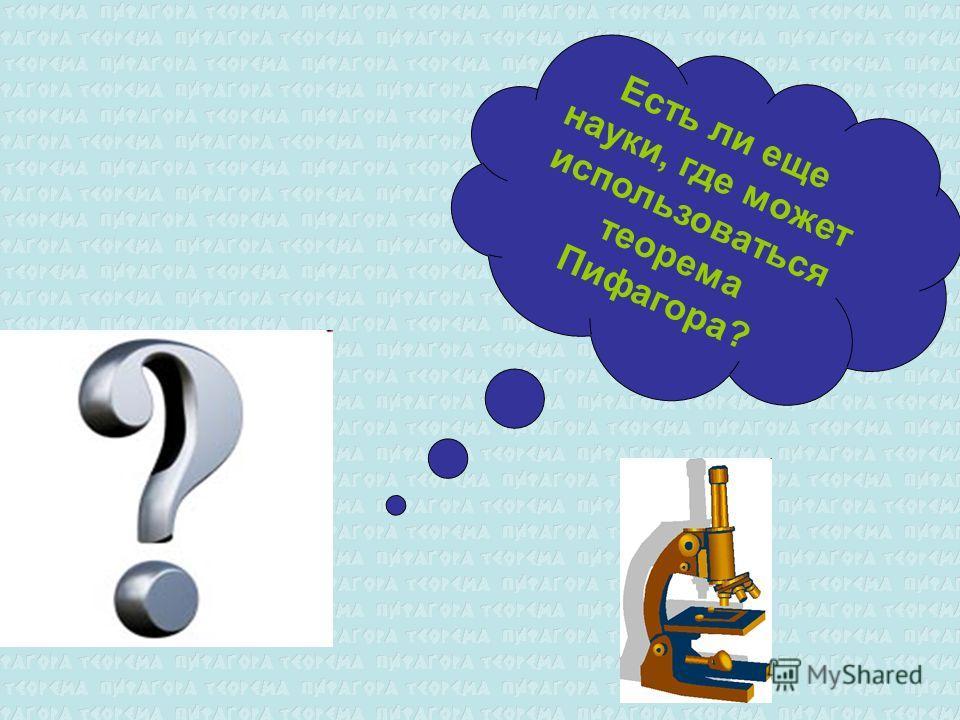 Есть ли еще науки, где может использоваться теорема Пифагора?